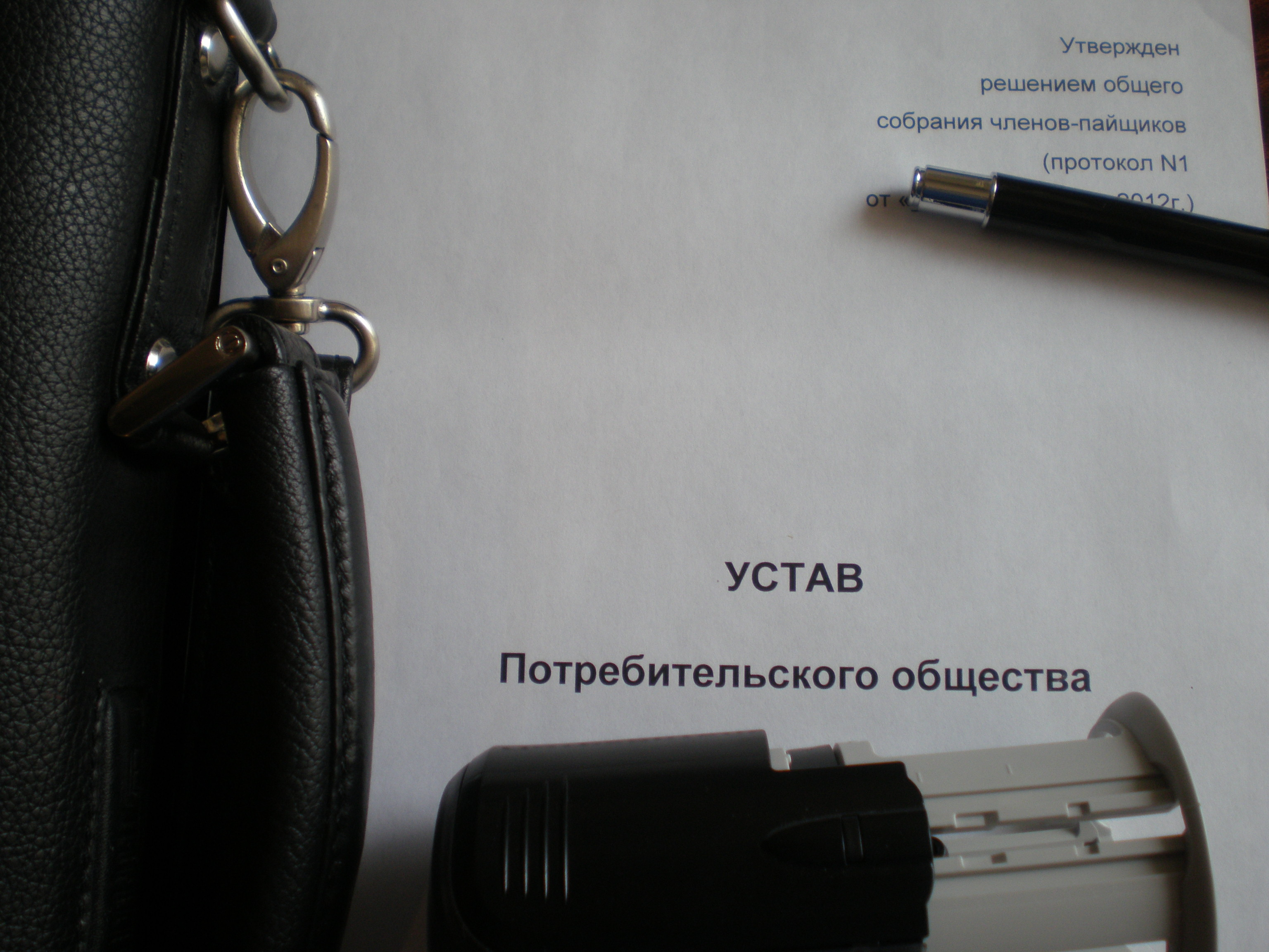 бланк р11001 от 25.01.2012г.