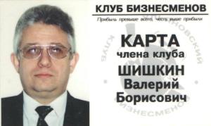 В_Б_Клуб бзнесменов_706_421