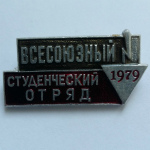 Значек ССО 1979_2