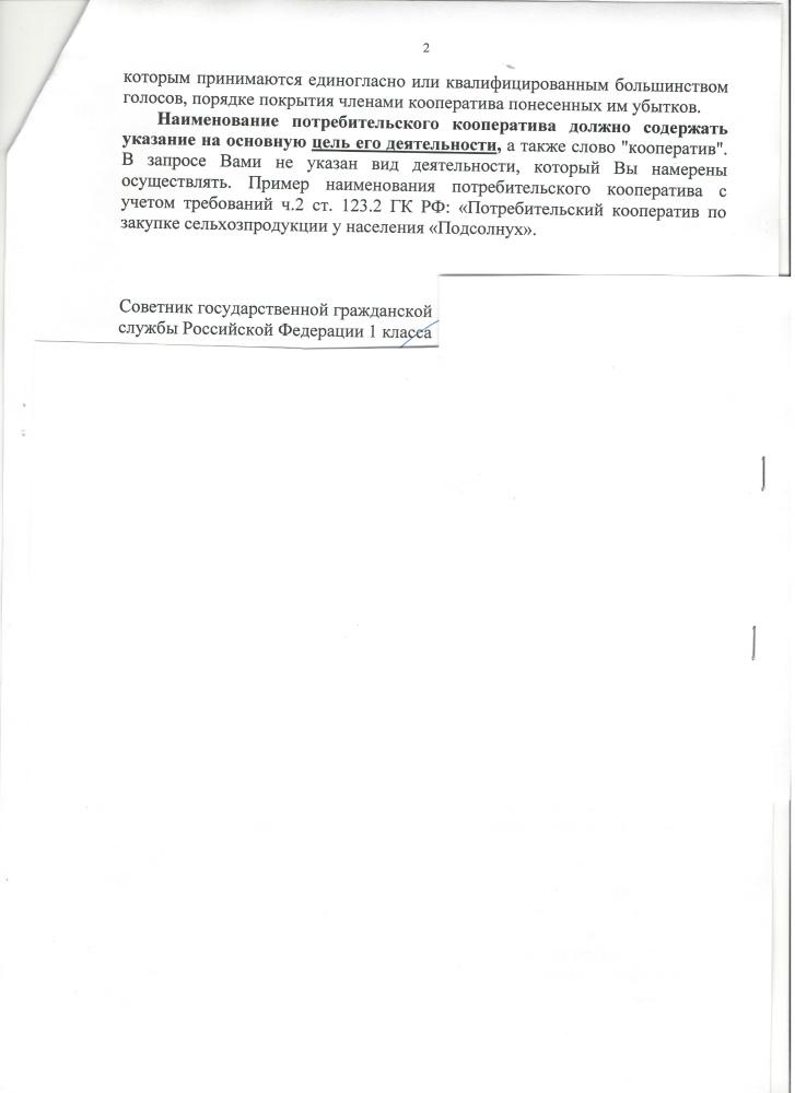 Ответ налоговой инспекции