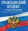 ГК РФ - картинка_276_300