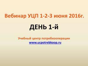 Вебинар 1-2-3 июня 2016 - день 1_заставка_jpg
