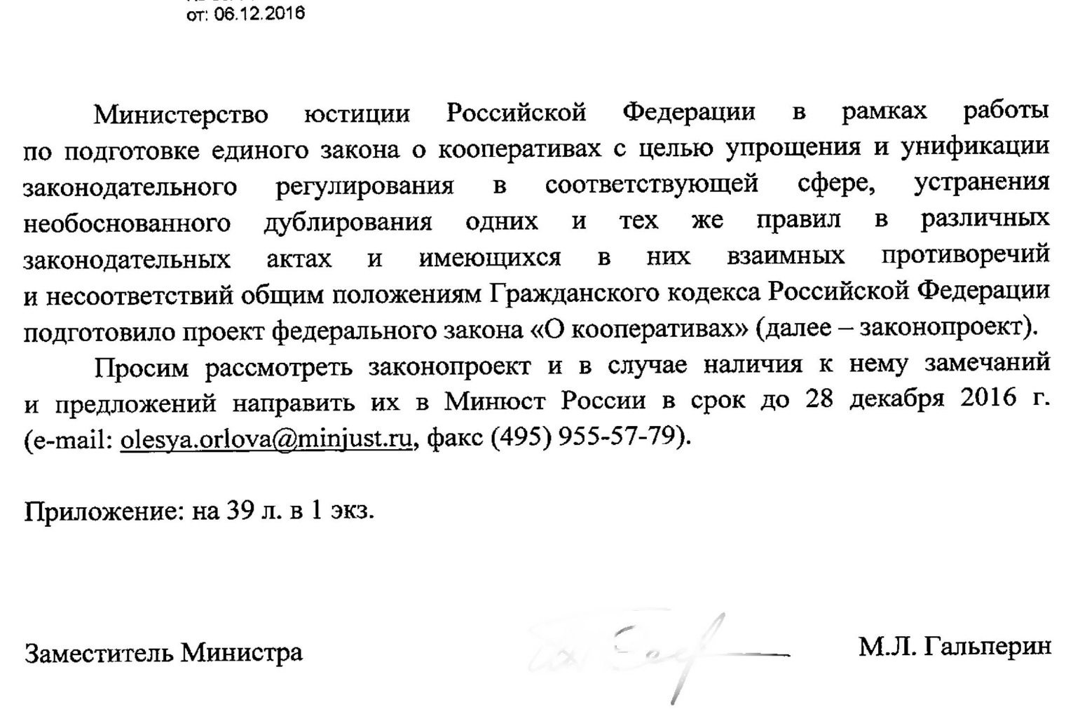 Письмо Минфина на сайт