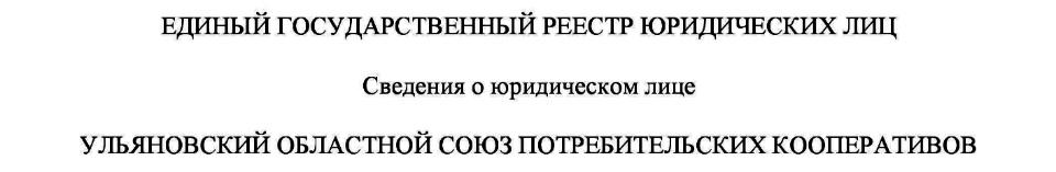 УОСПК_верх_960
