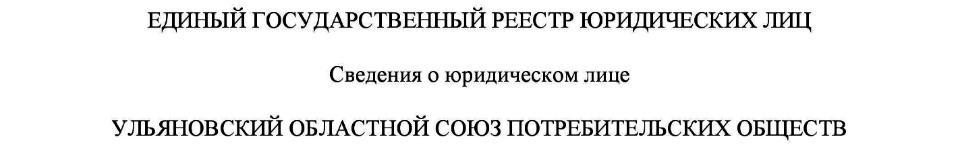 УОСПО_верх_960