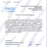 ОНФ+ООДРК - в Минюст
