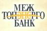 МежТопЭнергоБанк_300_200