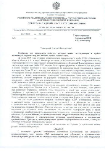 Обращение в ОНФ Андреева СЮ_1 лист