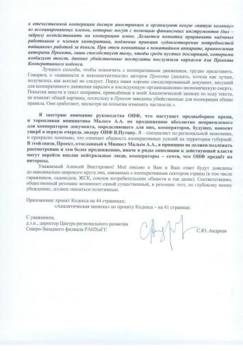 Обращение в ОНФ Андреева СЮ_2 лист