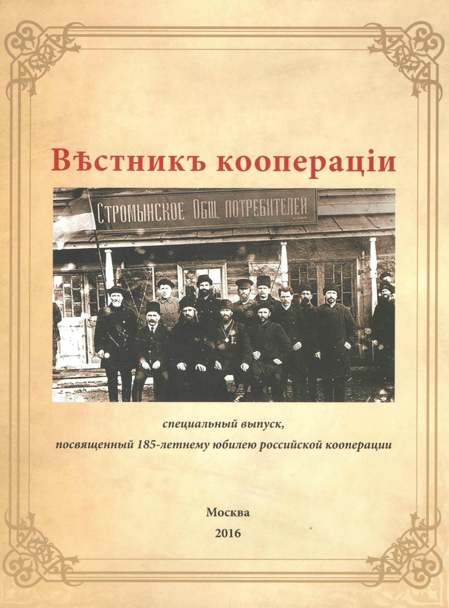 Вестник кооперации-1
