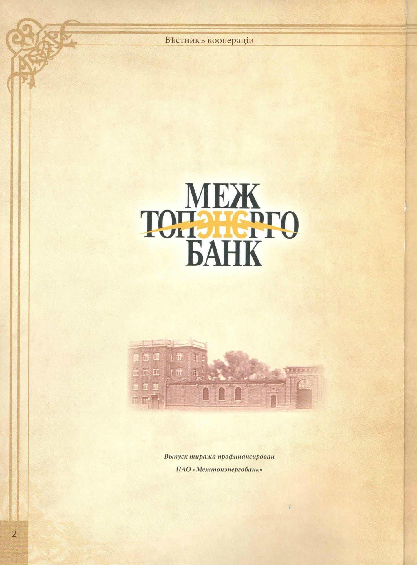 Вестник кооперации-2
