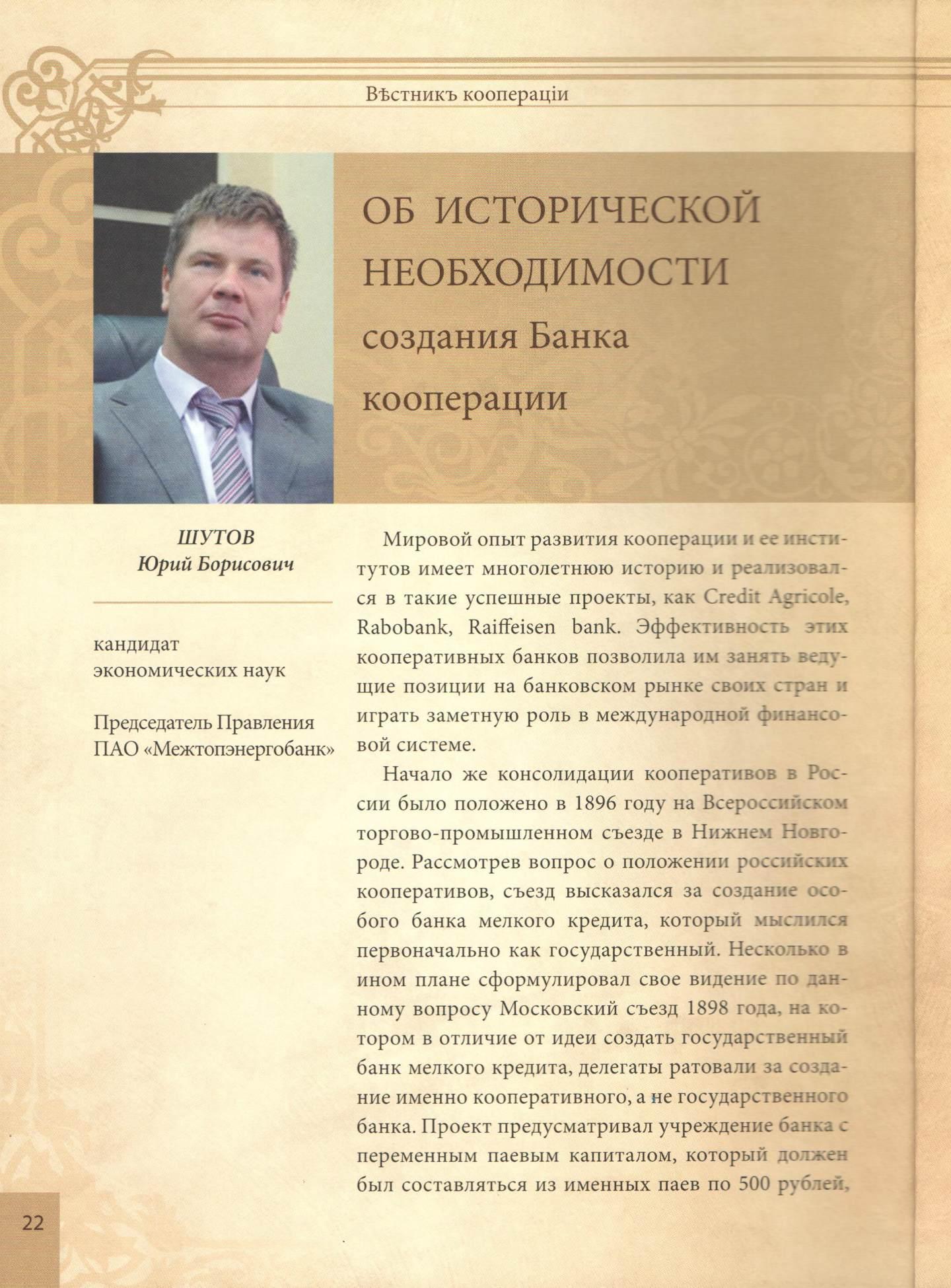 Вестник кооперации-22