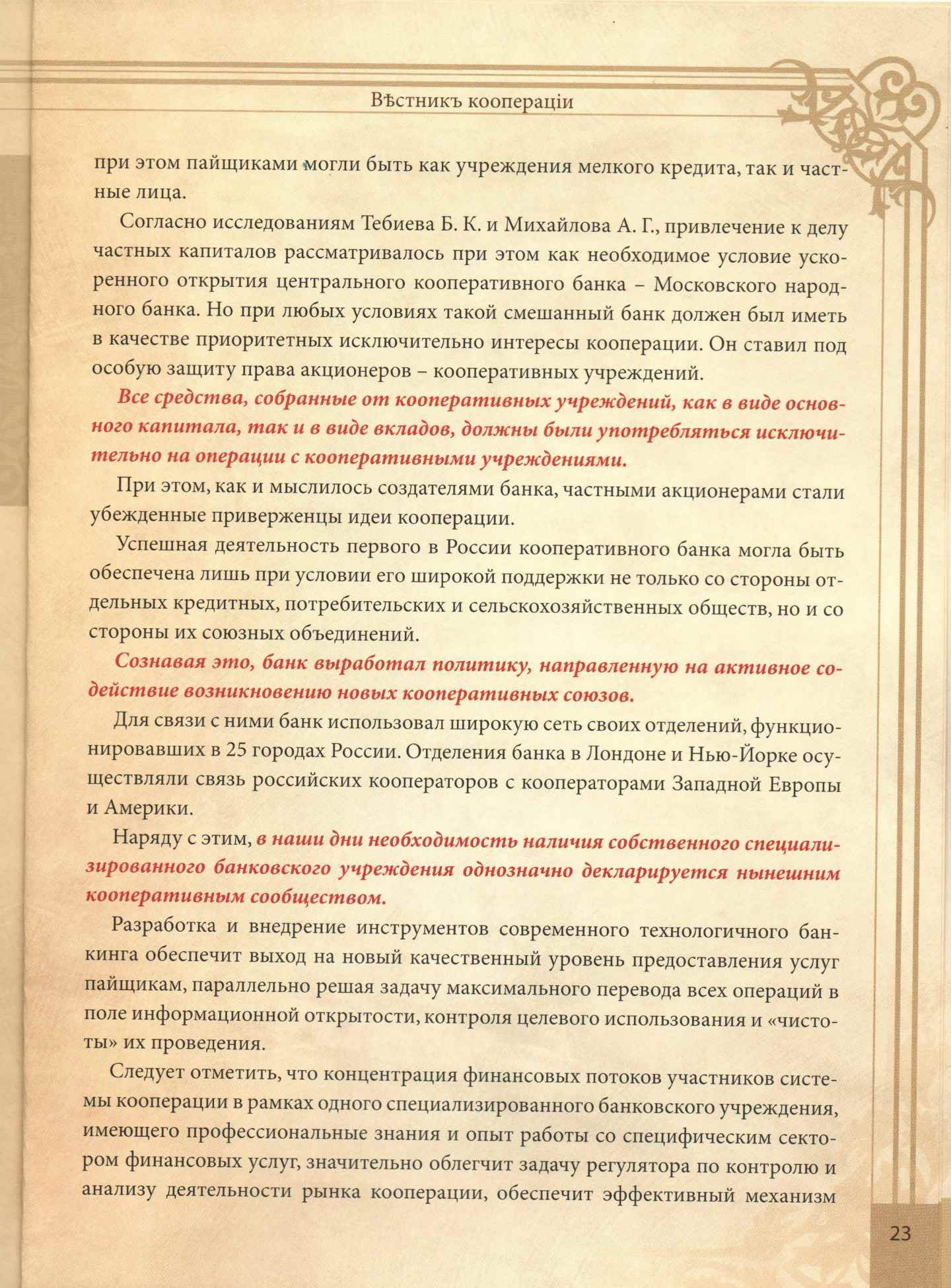 Вестник кооперации-23