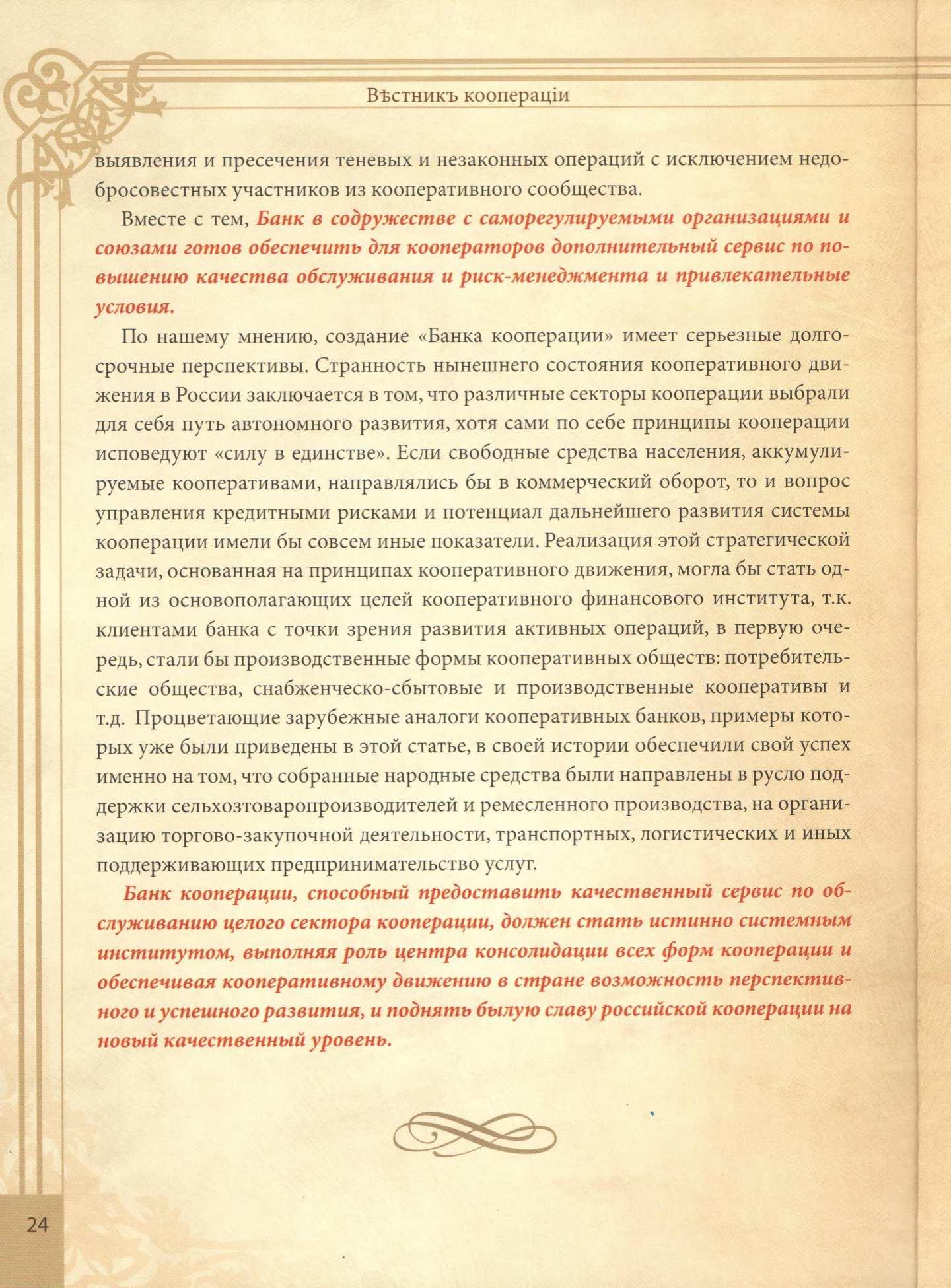 Вестник кооперации-24