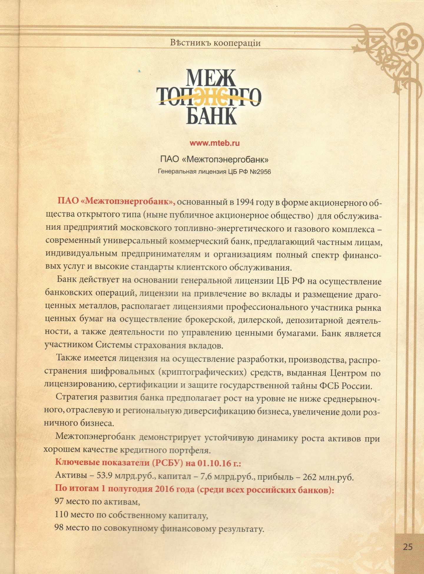 Вестник кооперации-25