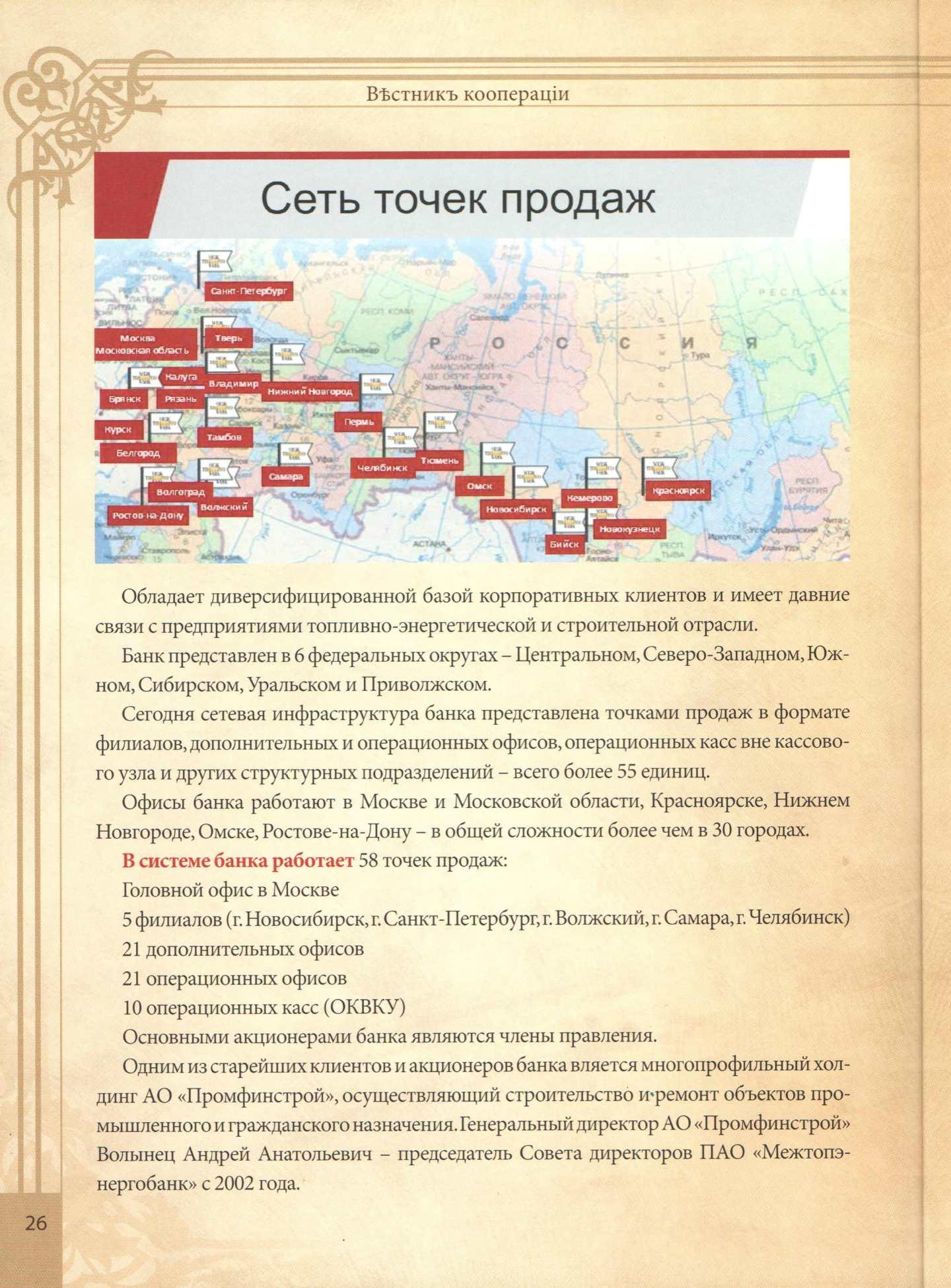 Вестник кооперации-26