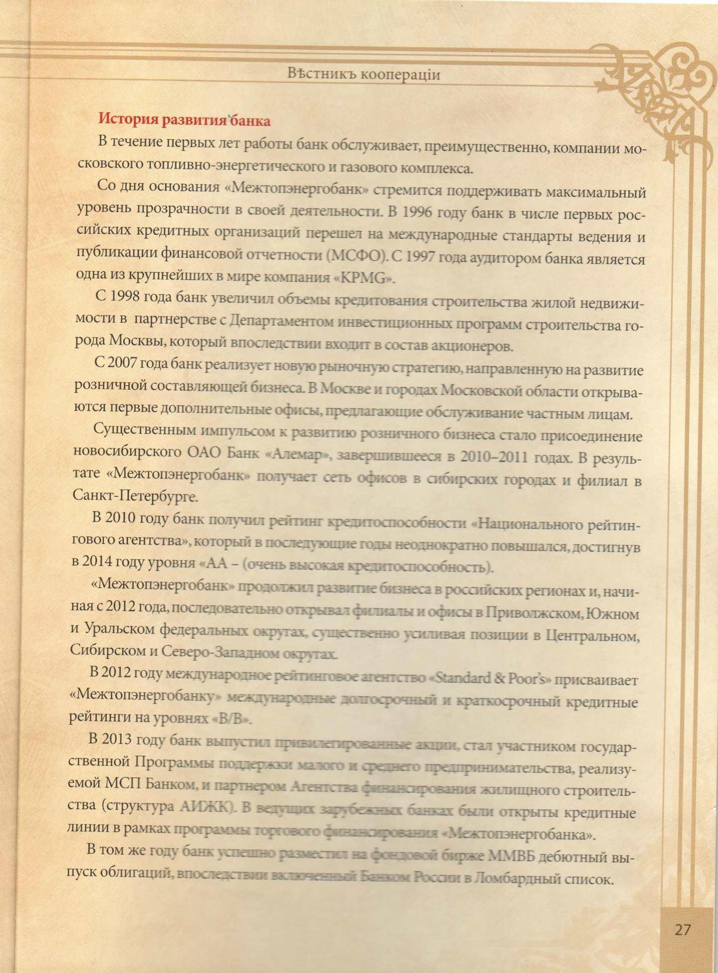 Вестник кооперации-27