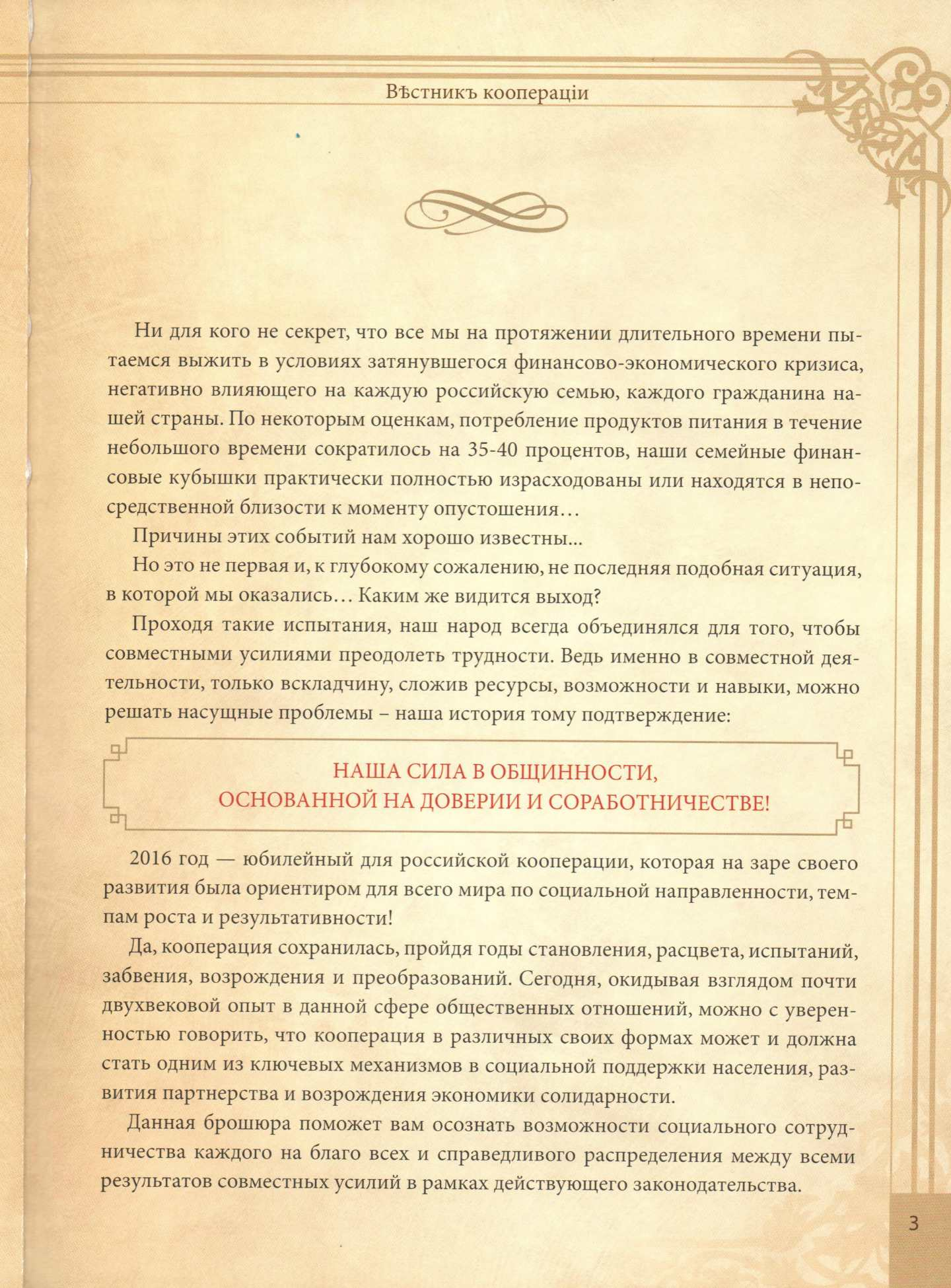 Вестник кооперации-3