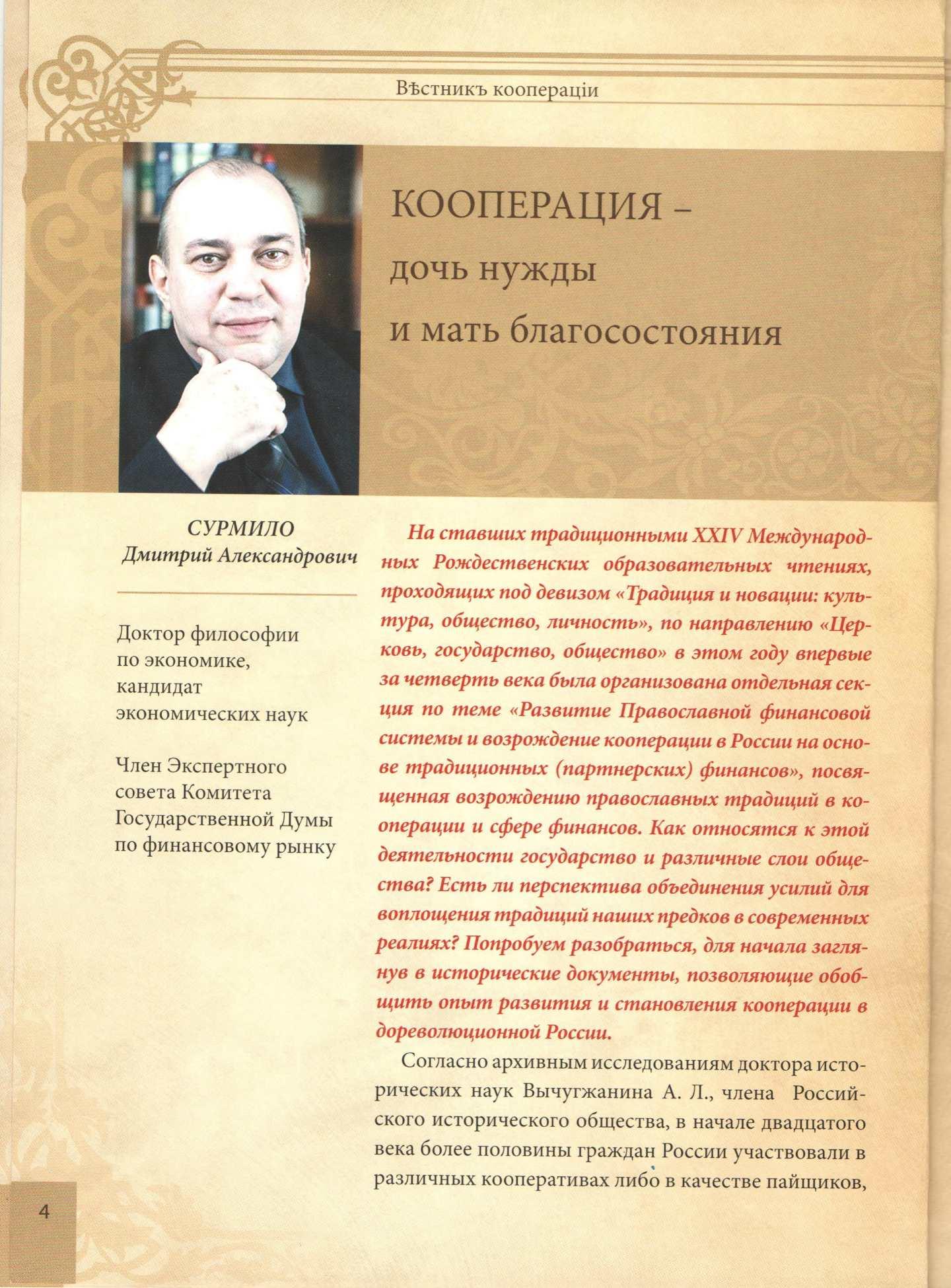 Вестник кооперации-4