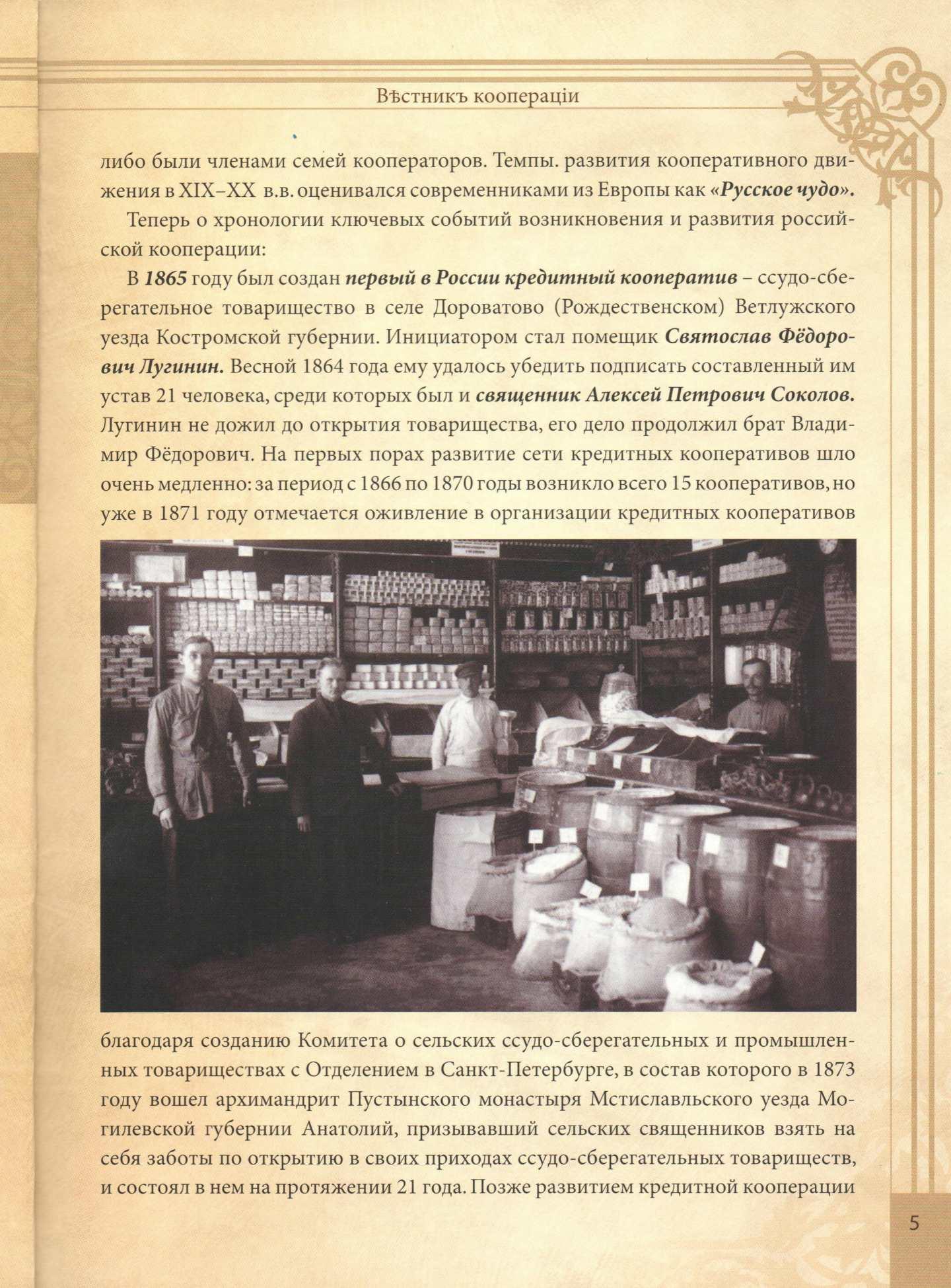 Вестник кооперации-5