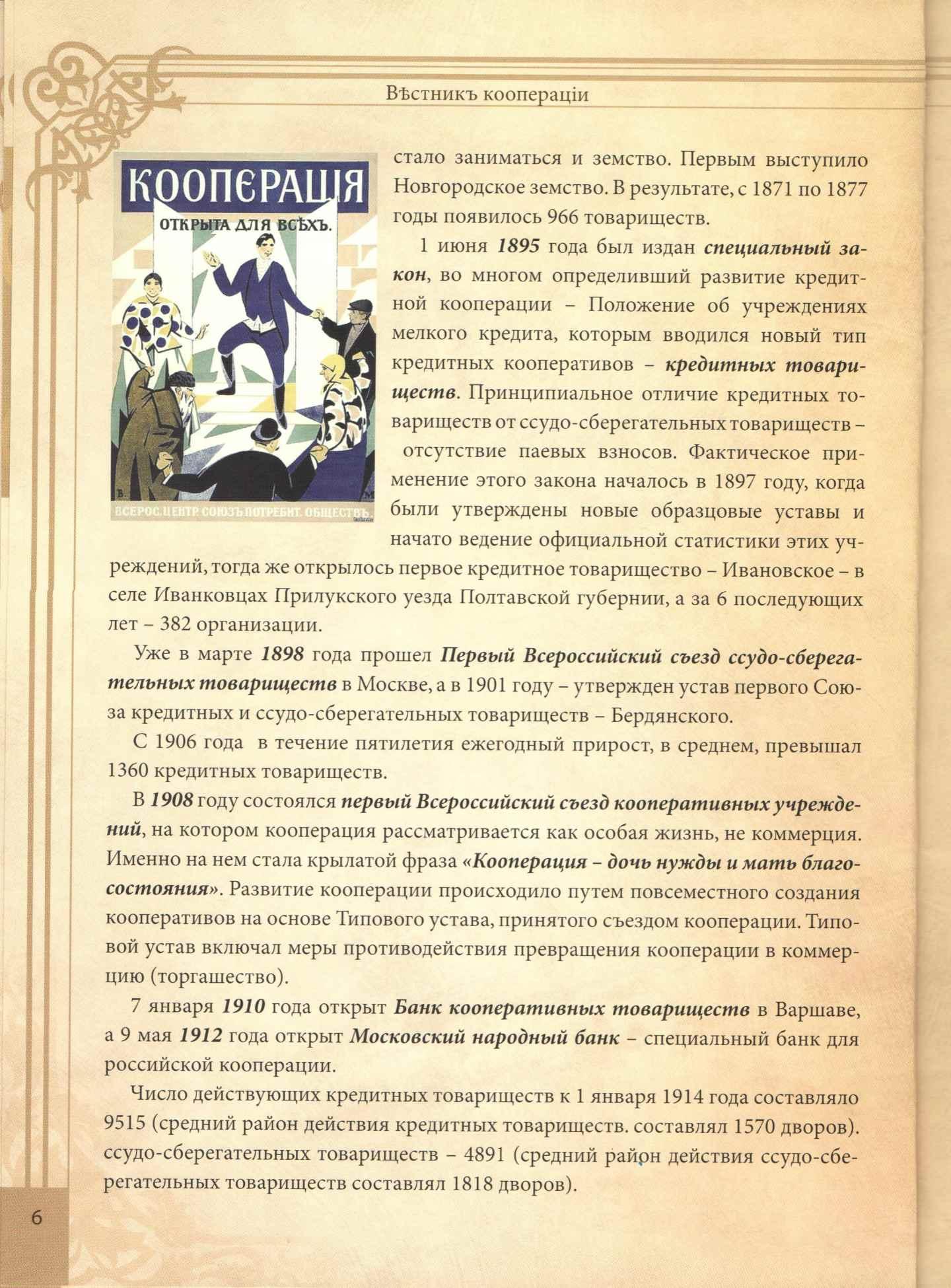 Вестник кооперации-6