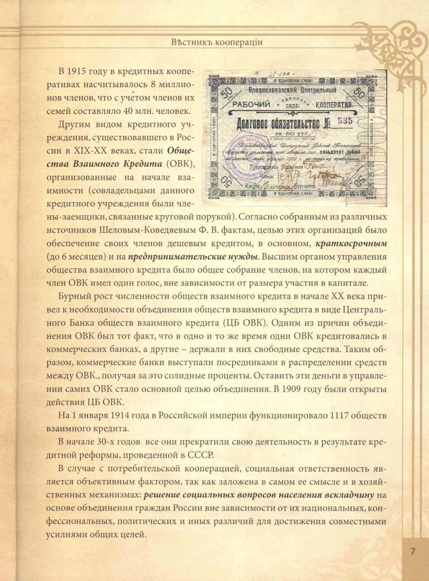 Вестник кооперации-7