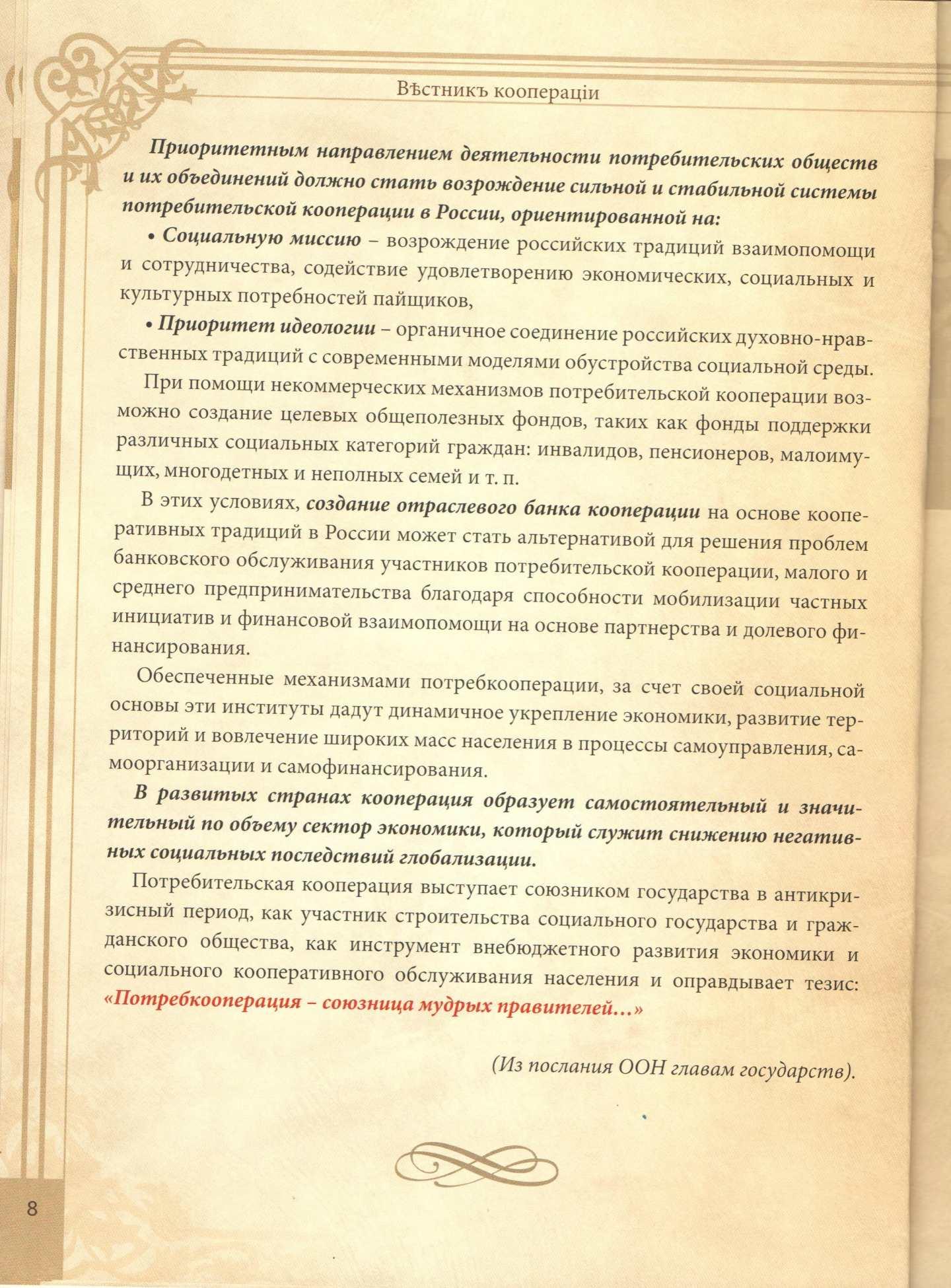 Вестник кооперации-8