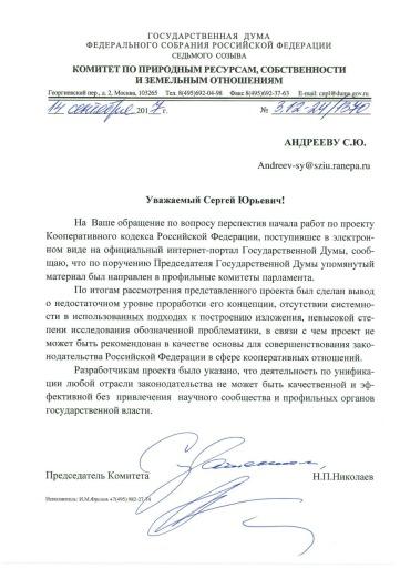 Андрееву СЮ из Комитета Гос Думы_960_1358