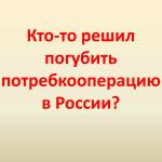 Кто-то решил погубить потребкооперацию в России_300