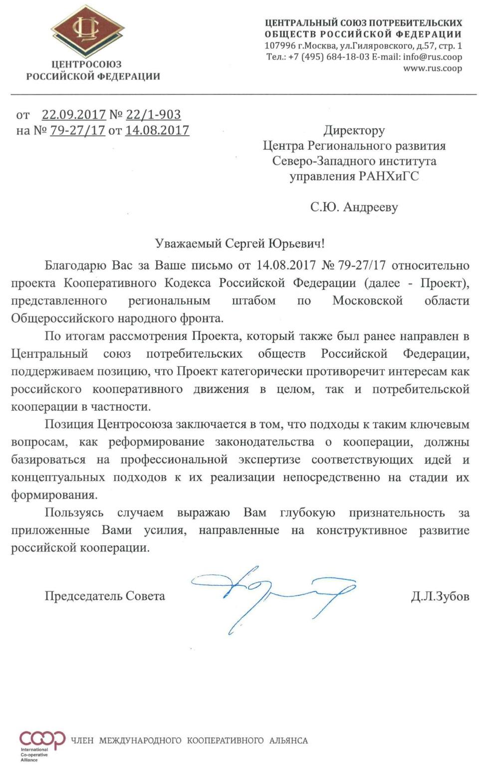 Ответ Центросоюза_960_1545