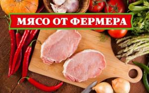 мясо от фермера_300_188