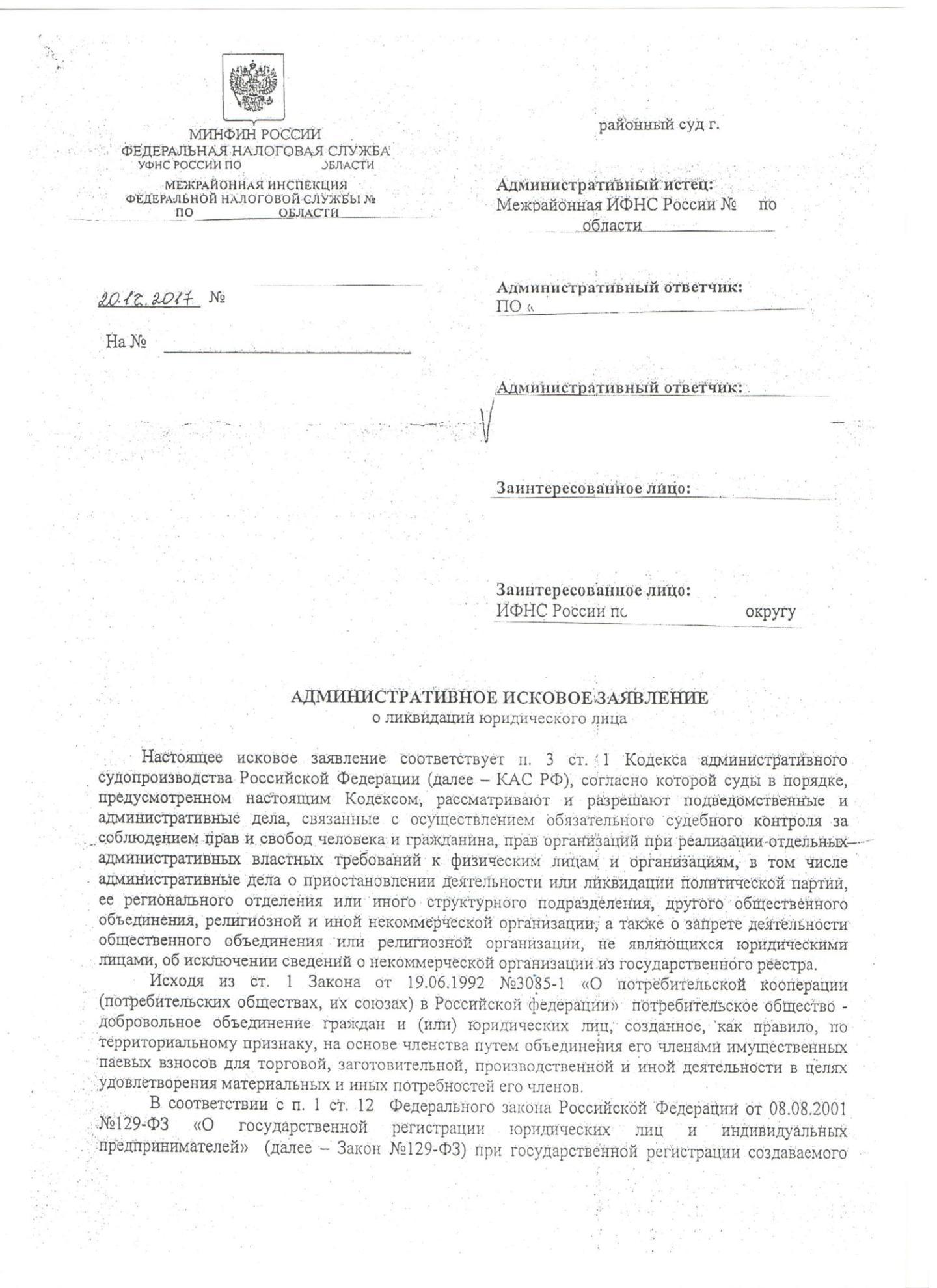 Административное исковое заявление_1