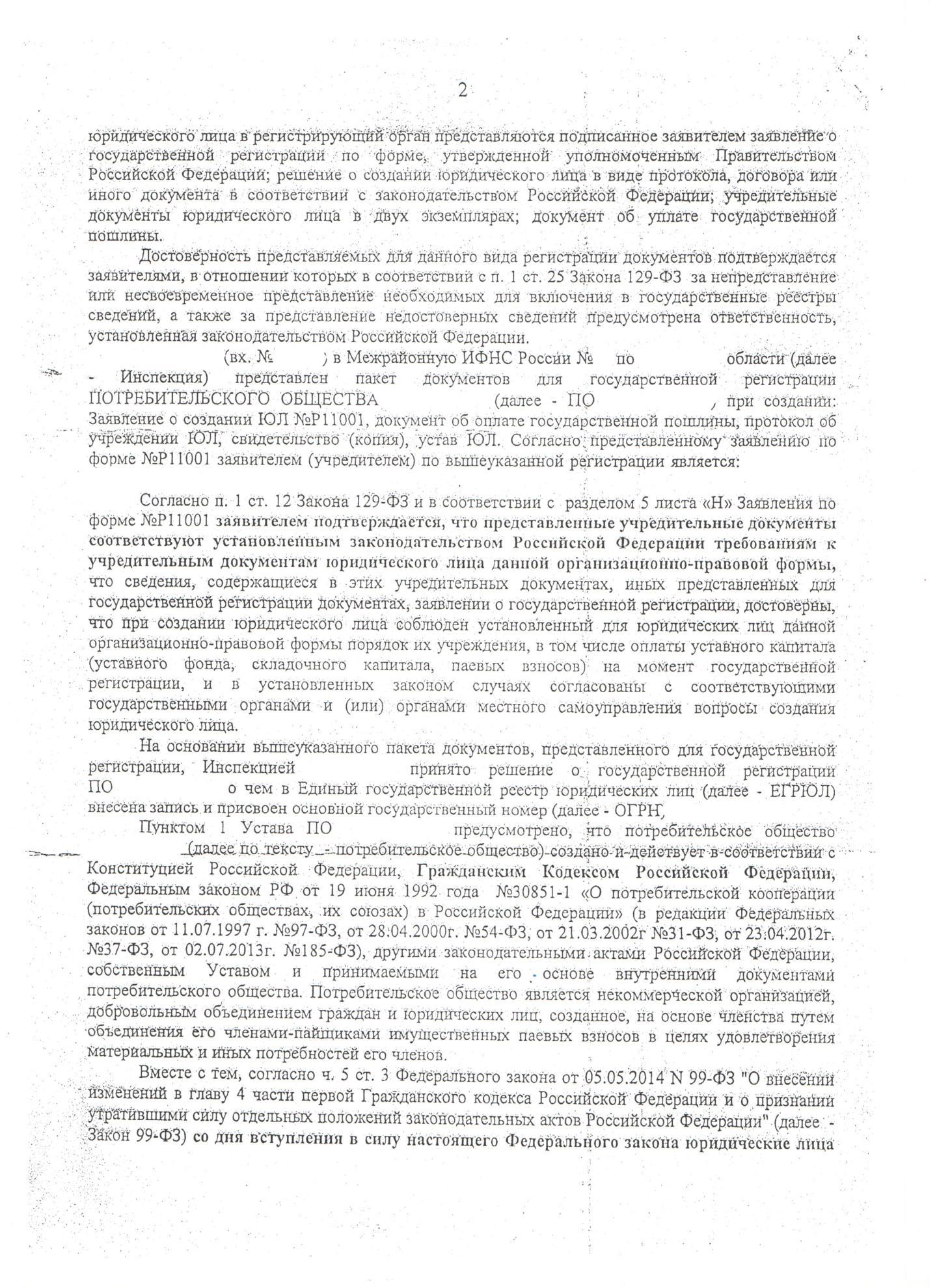 Административное исковое заявление_2