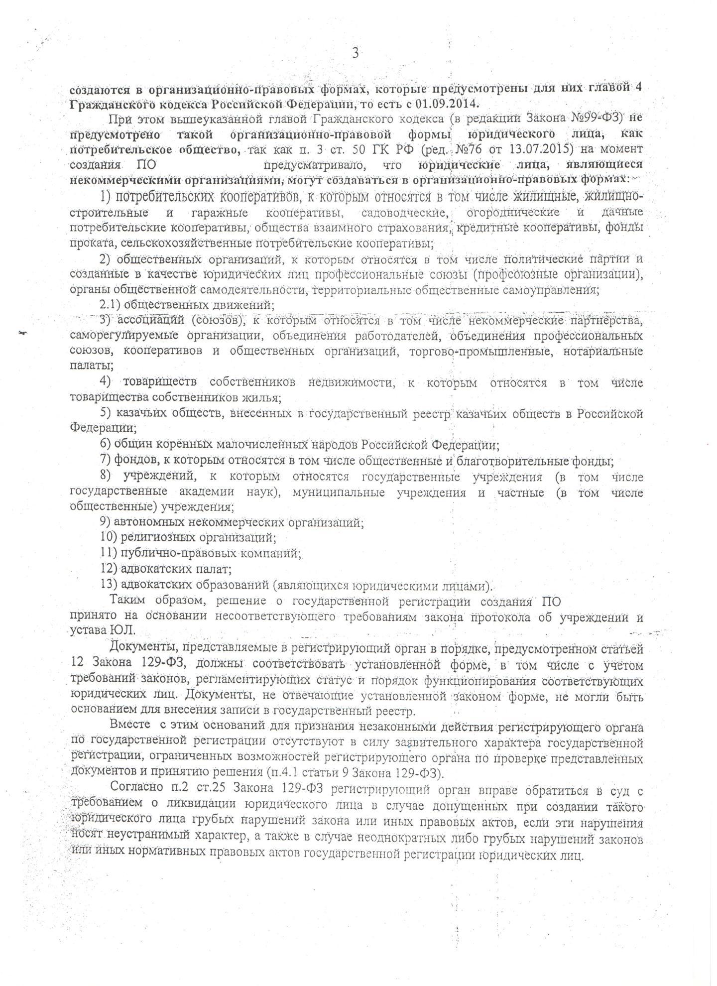 Административное исковое заявление_3