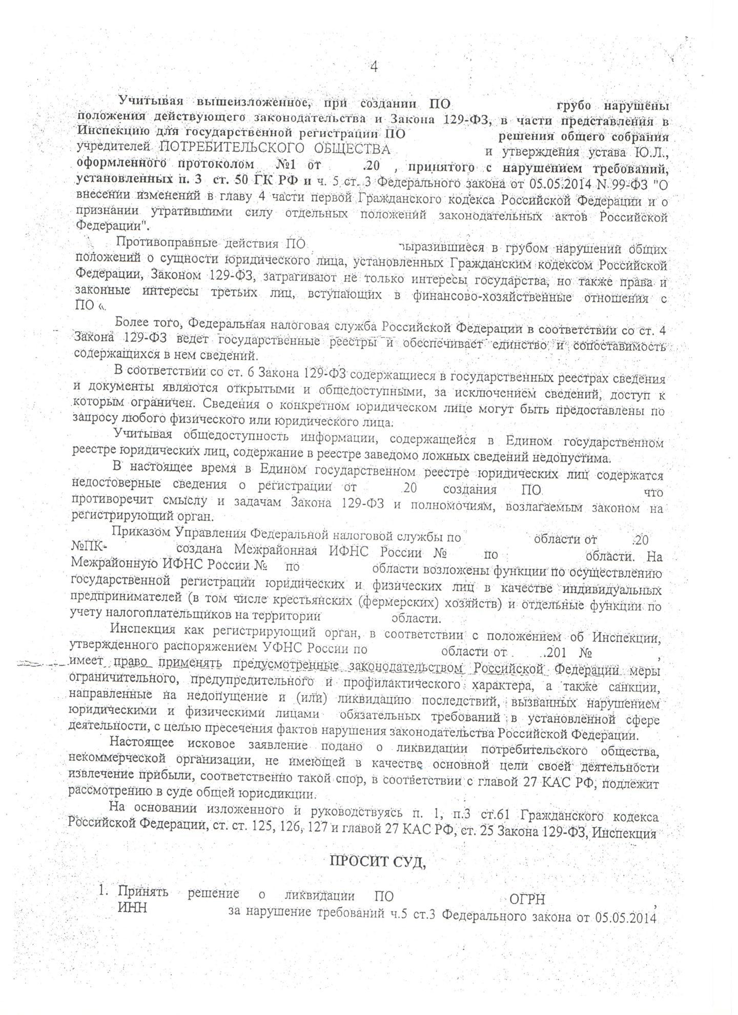 Административное исковое заявление_4