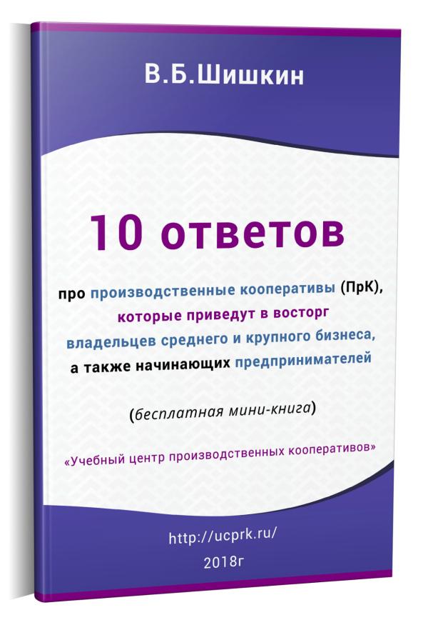 Мини-книга про ПрК_600_875