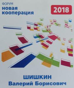 Форум Новая кооперация_ШВБ_мал
