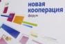 Новая кооперация_300_200