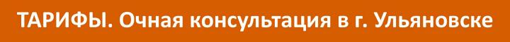ТАРИФЫ. Оч. конс. в Ульяновске