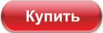 knopka_kupit_red_200_64
