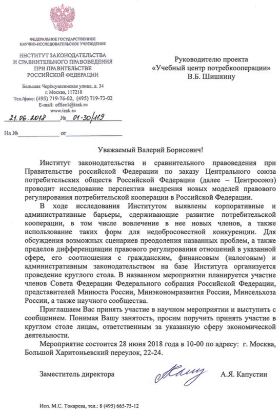 Приглашение от ИЗиСП Шишкину В.Б.