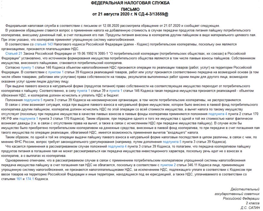 ФНС Письмо от 21 августа 2020 г. N СД-4-313559